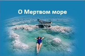 dead_sea_6