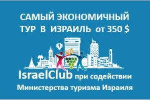 israelclub_350