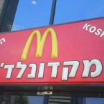 kosher_mcdonalds_restaurant